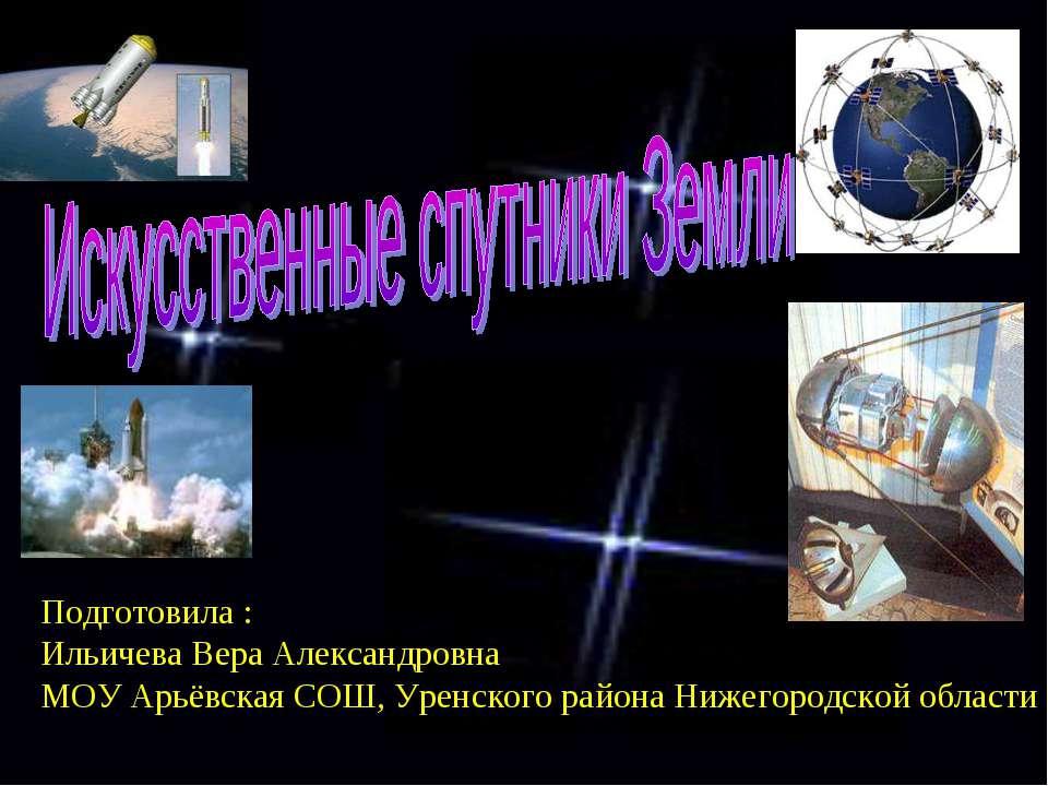 Подготовила : Ильичева Вера Александровна МОУ Арьёвская СОШ, Уренского района...