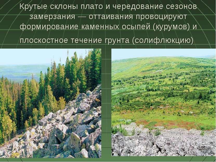 Крутые склоны плато и чередование сезонов замерзания — оттаивания провоцируют...