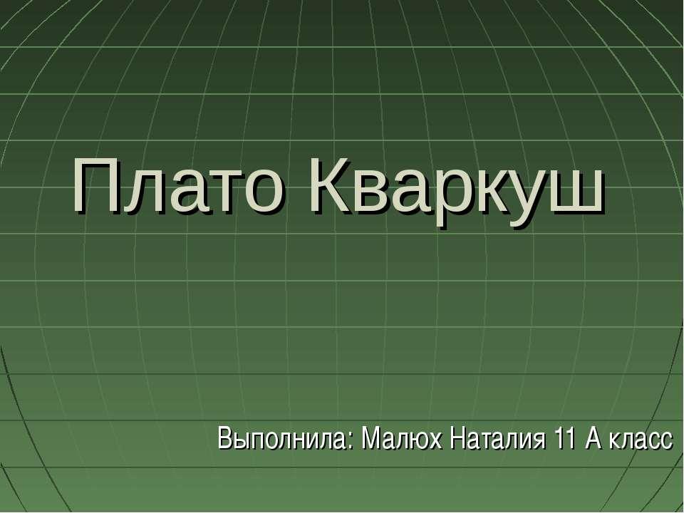 Плато Кваркуш Выполнила: Малюх Наталия 11 А класс