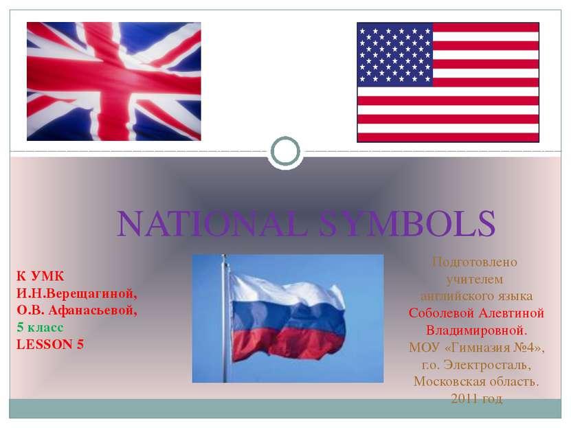 NATIONAL SYMBOLS К УМК И.Н.Верещагиной, О.В. Афанасьевой, 5 класс LESSON 5 По...
