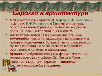 Барокко в архитектуре Для архитектуры барокко (Л. Бернини, Ф. Борромини в Ита...