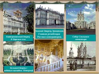 Зимний дворец.Эрмитаж. Главная резиденция Русских императоров. Собор Смольног...