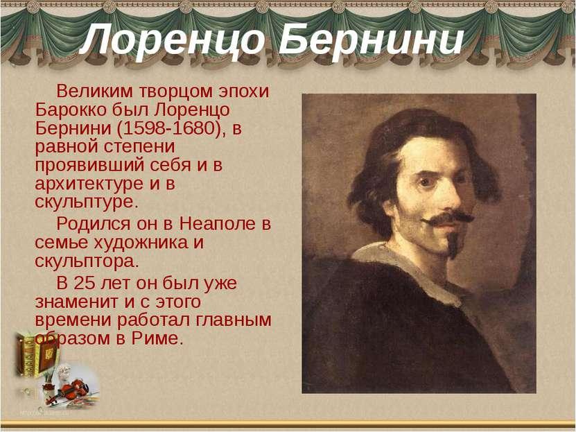 Лоренцо Бернини Великим творцом эпохи Барокко был Лоренцо Бернини (1598-1680)...