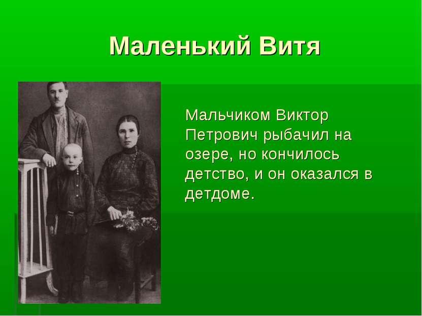 Маленький Витя Мальчиком Виктор Петрович рыбачил на озере, но кончилось детст...