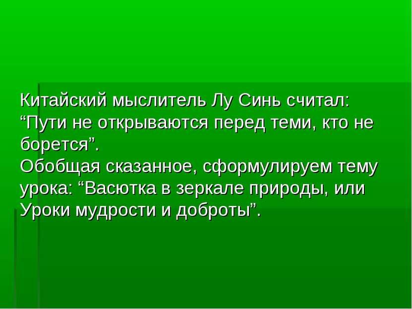 """Китайский мыслительЛу Синьсчитал: """"Пути не открываются перед теми, кто не ..."""