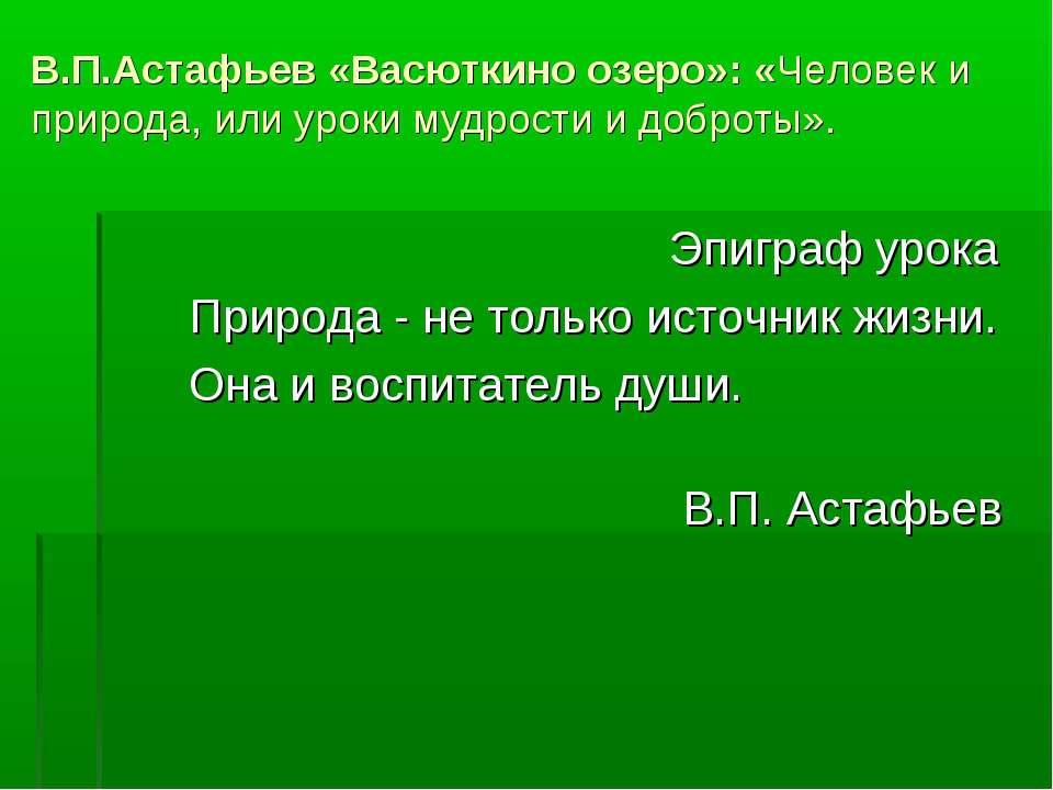 В.П.Астафьев «Васюткино озеро»: «Человек и природа, или уроки мудрости и добр...