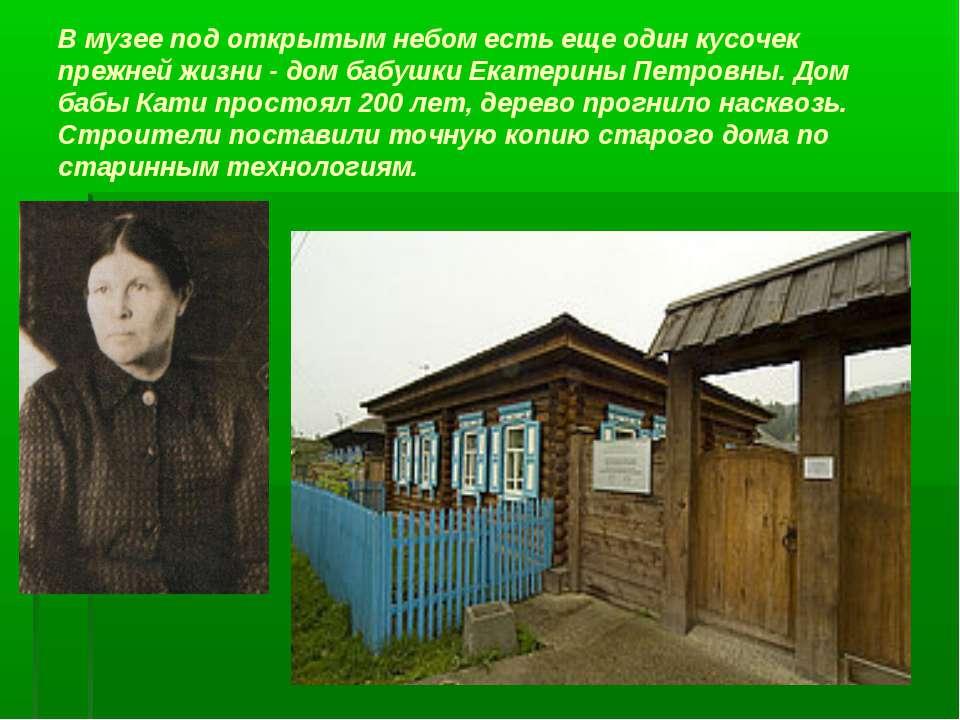 В музее под открытым небом есть еще один кусочек прежней жизни - дом бабушки ...