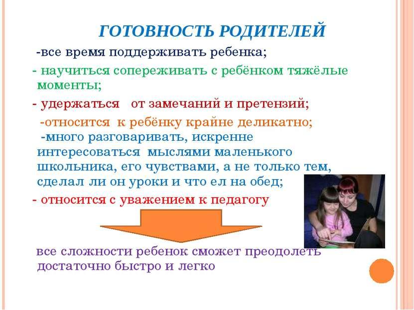 ГОТОВНОСТЬ РОДИТЕЛЕЙ -все время поддерживать ребенка; - научиться сопереживат...