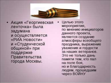 Акция «Георгиевская ленточка» была задумана иосуществляется «РИА Новости» и...