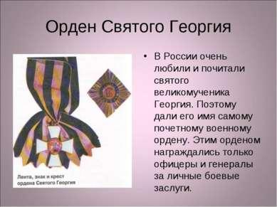 Орден Святого Георгия В России очень любили и почитали святого великомученика...