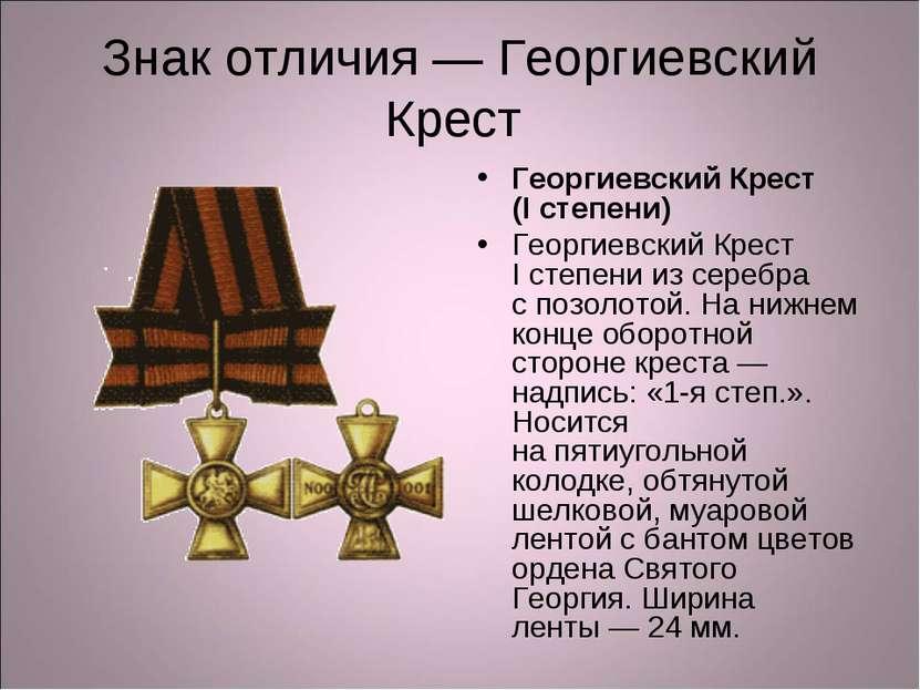 Знак отличия— Георгиевский Крест Георгиевский Крест (Iстепени) Георгиевский...