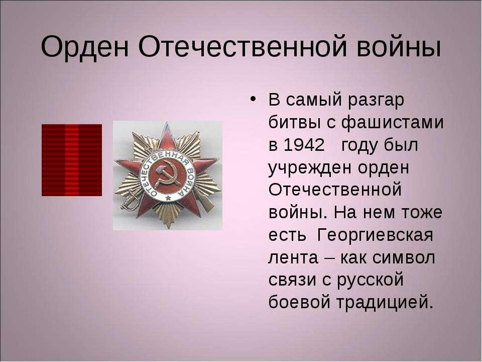 Орден Отечественной войны В самый разгар битвы с фашистами в 1942 году был уч...