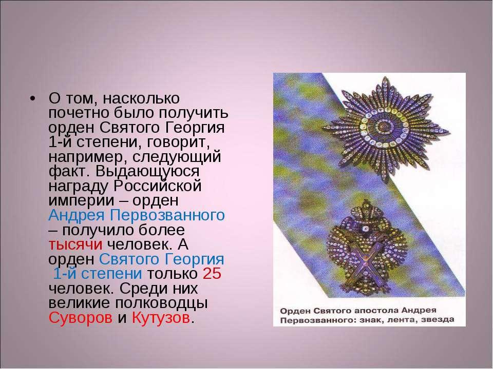 О том, насколько почетно было получить орден Святого Георгия 1-й степени, гов...