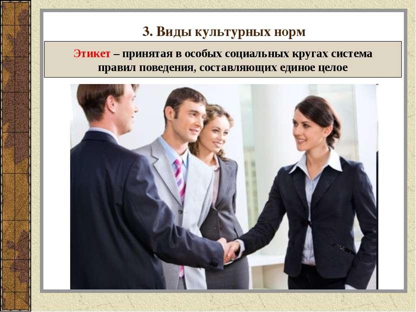 3. Виды культурных норм Этикет – принятая в особых социальных кругах система ...