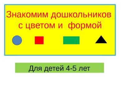 Знакомим дошкольников с цветом и формой Для детей 4-5 лет