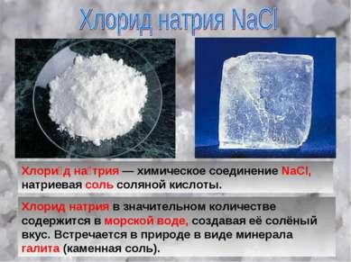 Хлори д на трия — химическое соединение NaCl, натриевая соль соляной кислоты....