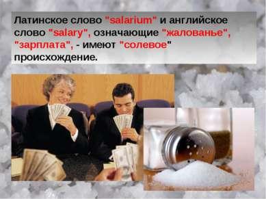 """Латинское слово """"salarium"""" и английское слово """"salary"""", означающие """"жалованье..."""