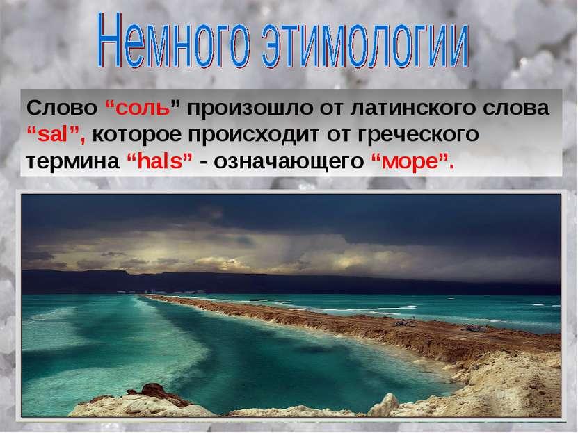 """Слово """"соль"""" произошло от латинского слова """"sal"""", которое происходит от грече..."""