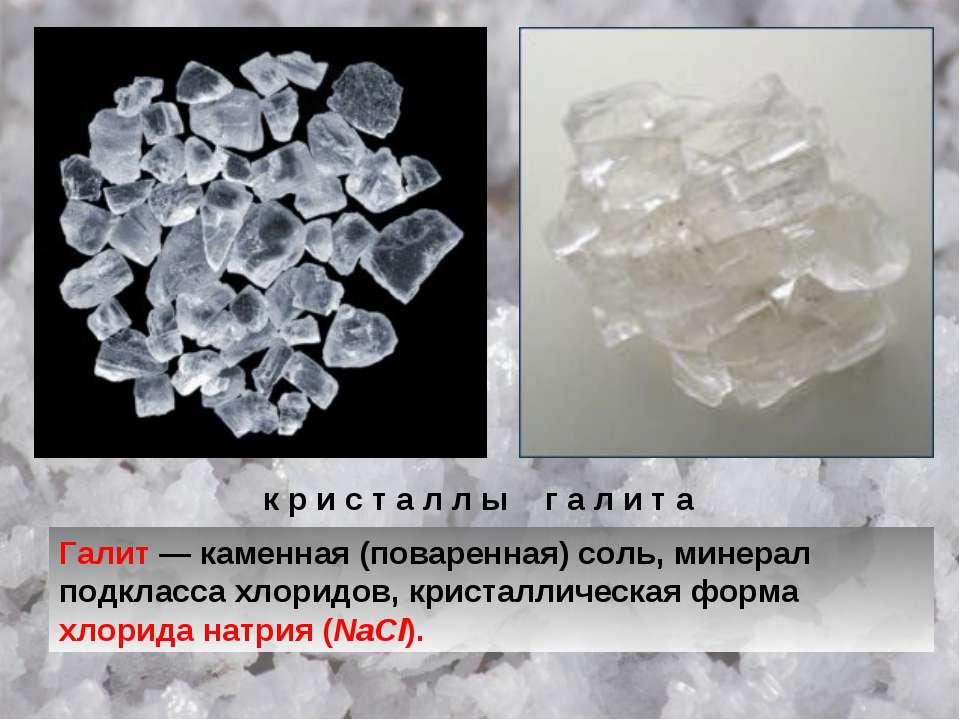 к р и с т а л л ы г а л и т а Галит — каменная (поваренная) соль, минерал под...