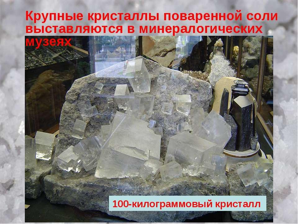 Крупные кристаллы поваренной соли выставляются в минералогических музеях 100-...