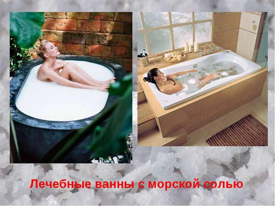 Лечебные ванны с морской солью