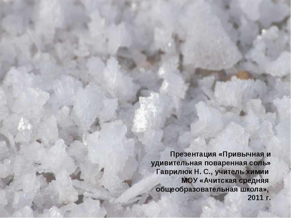Презентация «Привычная и удивительная поваренная соль» Гаврилюк Н. С., учител...