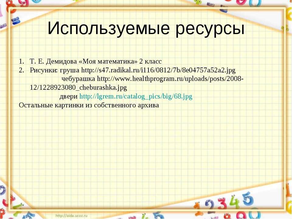 Используемые ресурсы Т. Е. Демидова «Моя математика» 2 класс Рисунки: груша h...