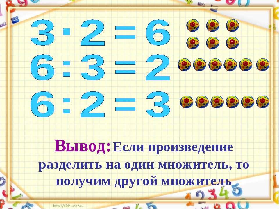 Вывод: Если произведение разделить на один множитель, то получим другой множи...