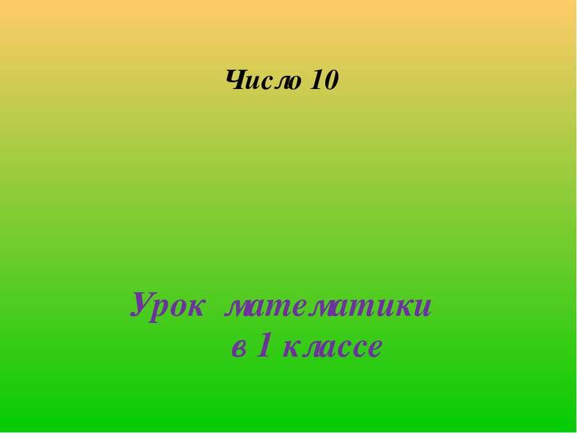 Урок математики в 1 классе Число 10