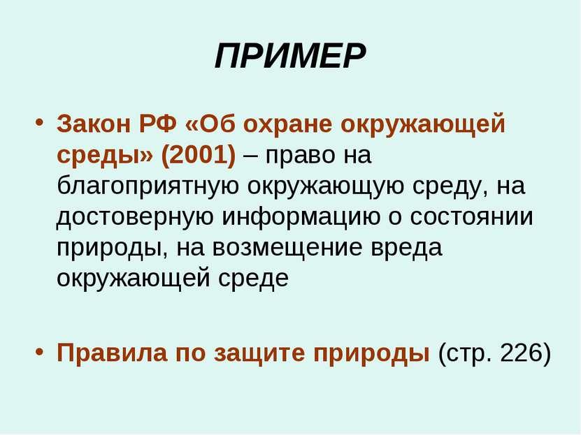 ПРИМЕР Закон РФ «Об охране окружающей среды» (2001) – право на благоприятную ...
