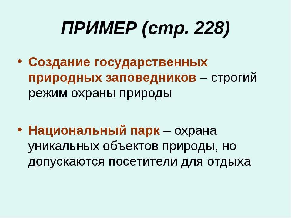 ПРИМЕР (стр. 228) Создание государственных природных заповедников – строгий р...
