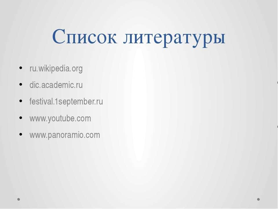 Список литературы ru.wikipedia.org dic.academic.ru festival.1september.ru www...