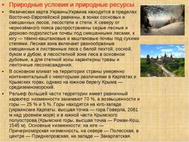 Природные условия и природные ресурсы Физическая карта УкраиныУкраина находит...