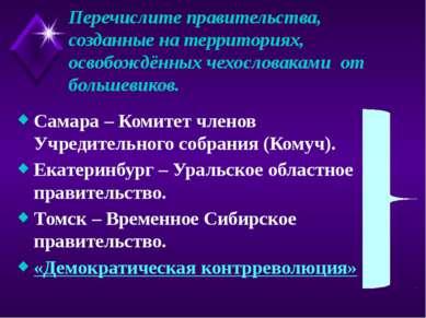 Перечислите правительства, созданные на территориях, освобождённых чехословак...
