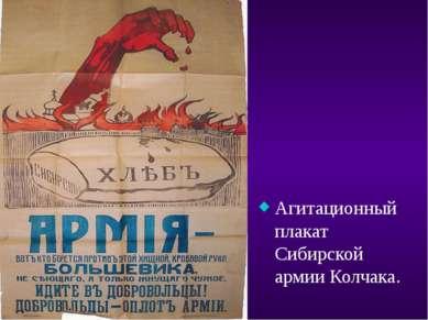 Агитационный плакат Сибирской армии Колчака.