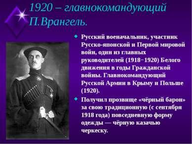 1920 – главнокомандующий П.Врангель. Русский военачальник, участник Русско-яп...