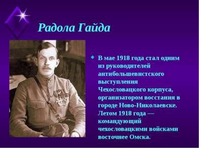 Радола Гайда В мае 1918 года стал одним из руководителей антибольшевистского ...