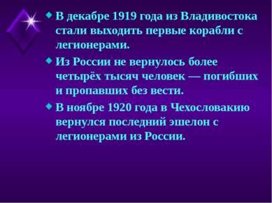 В декабре 1919 года из Владивостока стали выходить первые корабли с легионера...