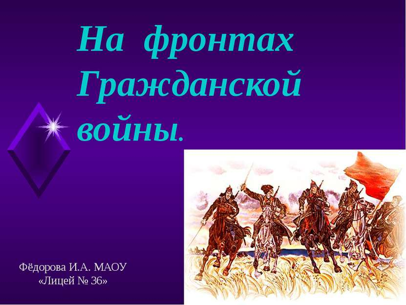 На фронтах Гражданской войны. Фёдорова И.А. МАОУ «Лицей № 36»