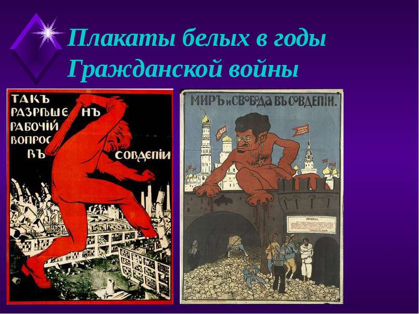 Плакаты белых в годы Гражданской войны