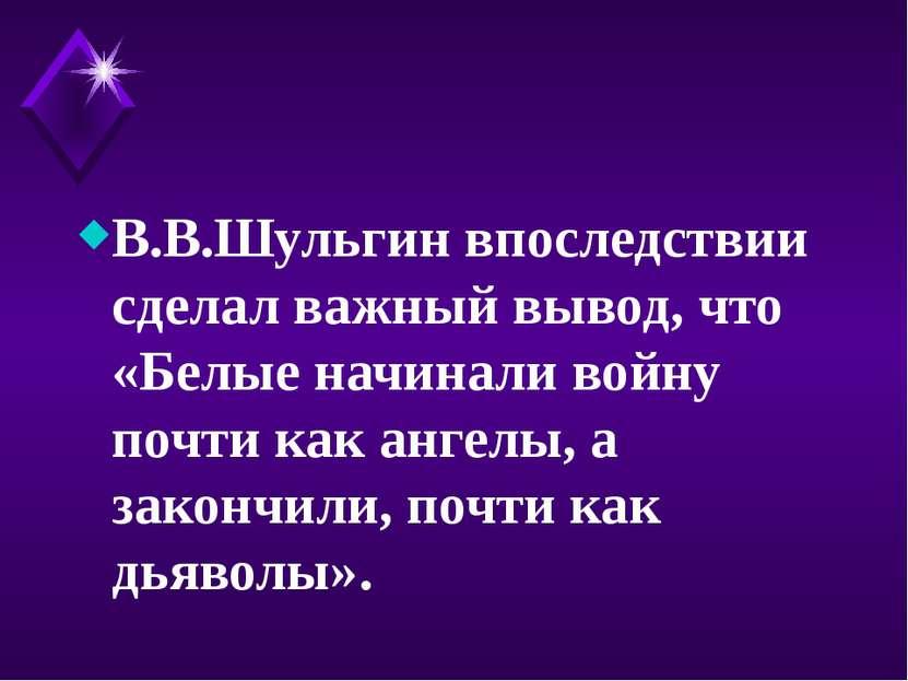 В.В.Шульгин впоследствии сделал важный вывод, что «Белые начинали войну почти...