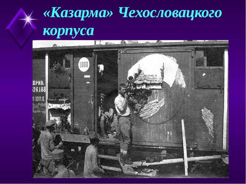 «Казарма» Чехословацкого корпуса