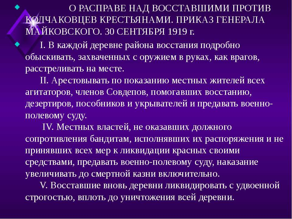 ОРАСПРАВЕ НАД ВОССТАВШИМИ ПРОТИВ КОЛЧАКОВЦЕВ КРЕСТЬЯНАМИ. ПРИКАЗ ГЕНЕРАЛА МА...