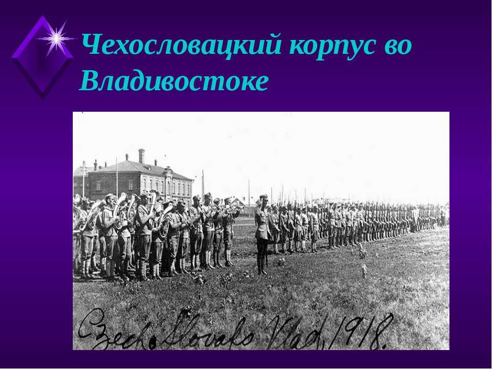 Чехословацкий корпус во Владивостоке