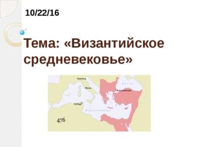 Тема: «Византийское средневековье»