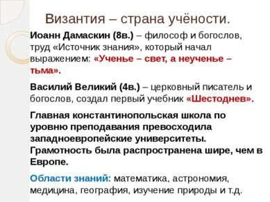 Византия – страна учёности. Иоанн Дамаскин (8в.) – философ и богослов, труд «...