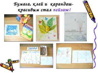 Бумага, клей и карандаш- красивым стал пейзаж!