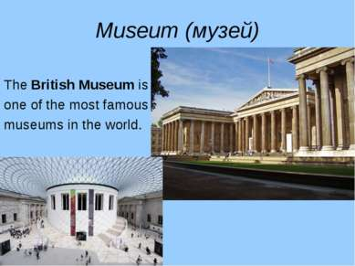 Museum (музей) The British Museum is one of the most famous museums in the wo...