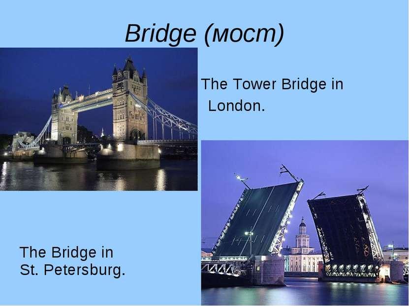 Bridge (мост) The Tower Bridge in London. The Bridge in St. Petersburg.