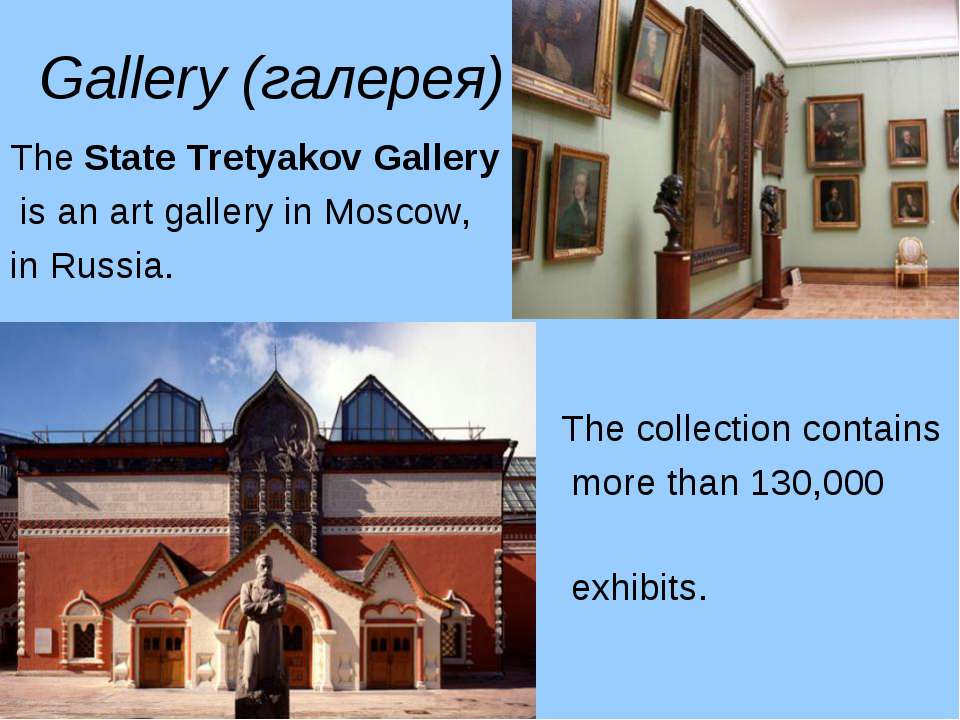 Gallery (галерея) The State Tretyakov Gallery is an art gallery in Moscow, in...